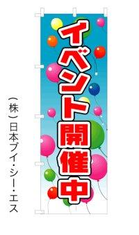 【イベント開催中】のぼり旗