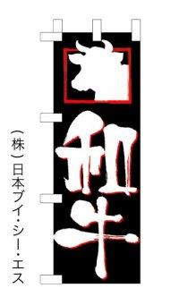 【和牛】ミニのぼり旗