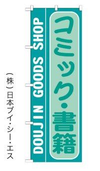 【コミック・書籍】特価のぼり旗