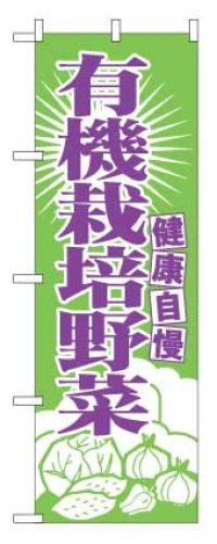 【有機栽培野菜】のぼり旗