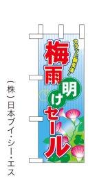 【梅雨明けセール】ミニのぼり旗(受注生産品)