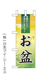 【お盆】ミニのぼり旗