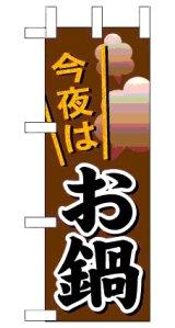 【今夜はお鍋】限定超特価ミニのぼり旗・台付(在庫限り)
