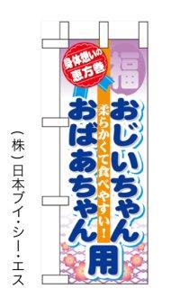 【恵方巻 おじいちゃんおばあちゃん用】ミニのぼり旗