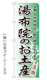 【湯布院のお土産】特価のぼり旗