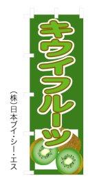 【キウイフルーツ】のぼり旗
