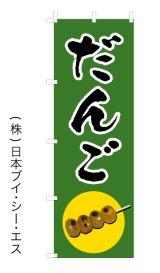 【だんご】オススメのぼり旗