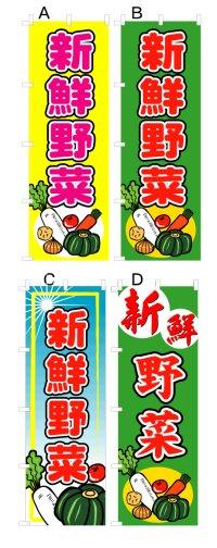 新鮮野菜 オススメのぼり旗