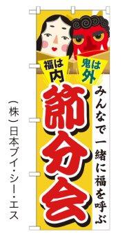 【節分会】のぼり旗