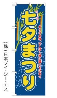 【七夕まつり】のぼり旗
