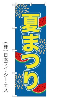 【夏まつり】のぼり旗