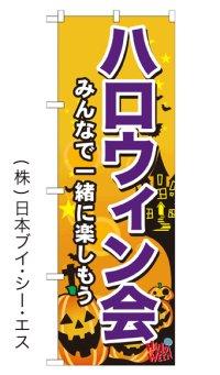 【ハロウィン会】のぼり旗