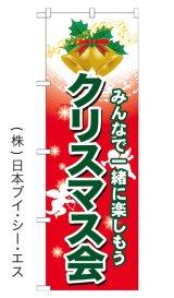 【クリスマス会】のぼり旗