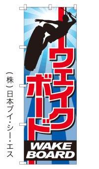 【ウェイクボード】のぼり旗
