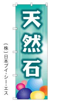 【天然石】のぼり旗