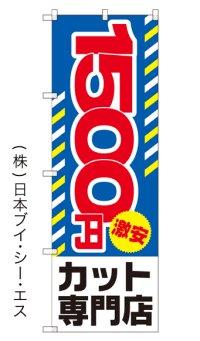 【激安1500円カット専門店】のぼり旗