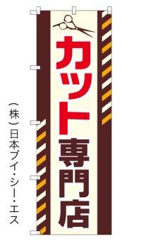 【カット専門店】のぼり旗