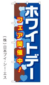 【ホワイトデー フェア開催中!】特価のぼり旗