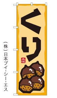 【くり】特価のぼり旗