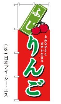 【ふじりんご】特価のぼり旗