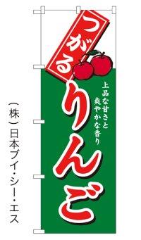 【つがるりんご】特価のぼり旗