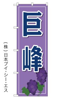【巨峰】特価のぼり旗
