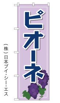 【ピオーネ】特価のぼり旗
