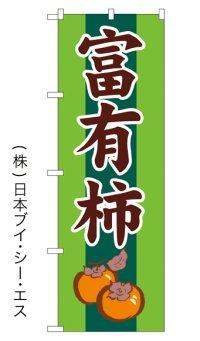 【富有柿】特価のぼり旗