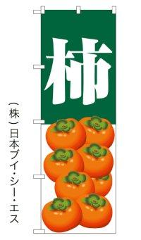 【柿】特価のぼり旗