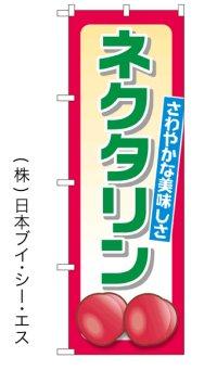 【ネクタリン】特価のぼり旗