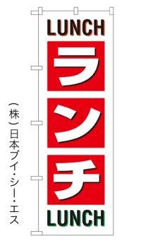 【LUNCH ランチ】のぼり旗