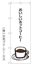 【おいしいホットコーヒー】のぼり旗
