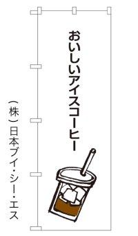【おいしいアイスコーヒー】のぼり旗