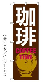 【珈琲】のぼり旗