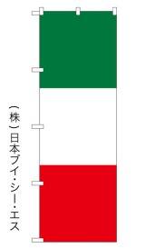 【イタリアカラー】のぼり旗