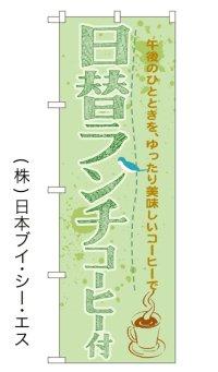【日替りランチコーヒー付】のぼり旗
