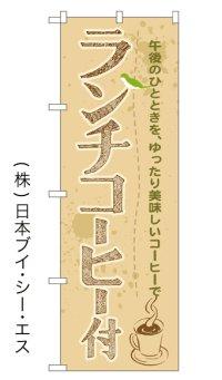 【ランチコーヒー付】のぼり旗