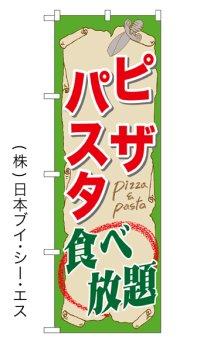 【ピザパスタ食べ放題】のぼり旗