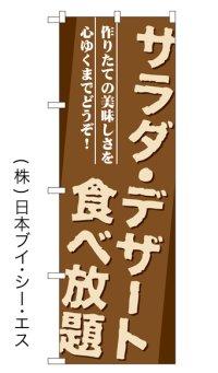 【サラダ・デザート食べ放題】のぼり旗