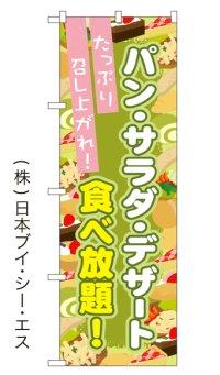【パン・サラダ・デザート食べ放題!】のぼり旗