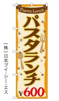 【パスタランチ¥600】のぼり旗