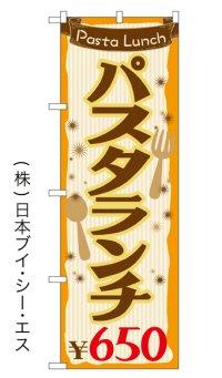 【パスタランチ¥650】のぼり旗