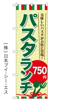 【パスタランチ750円】のぼり旗