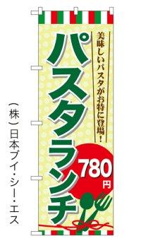 【パスタランチ780円】のぼり旗