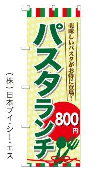 【パスタランチ800円】のぼり旗