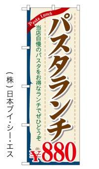 【パスタランチ880円】のぼり旗