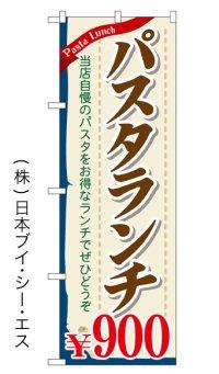【パスタランチ900円】のぼり旗