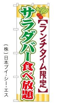 【サラダバー食べ放題】のぼり旗