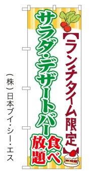 【サラダ・デザートバー食べ放題】のぼり旗
