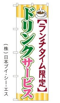 【ドリンクサービス】のぼり旗